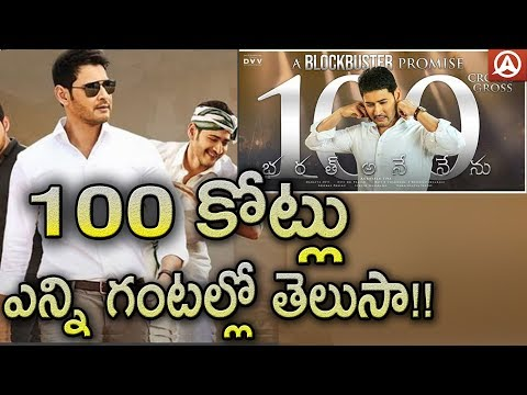 Bharat Ane Nenu Movie Worldwide Collections Earns 100 Crores | Mahesh Babu | Namaste Telugu