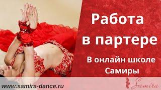 "www.samira-dance.ru -  ""Самира. Работа в партере"" (Samira. Floor dance workshop)"