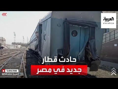 بعد دهس قطار لحافلتين.. حادث جديد في مصر  - نشر قبل 2 ساعة