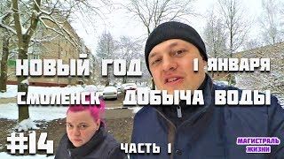 Смоленск. Новогодняя ночь 2019. Граница Беларусь - Россия.