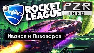 Rocket League. Мусорное серебро