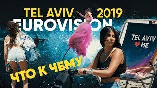 """""""У нас сильная армия, вы в безопасности"""": как Тель-Авив встречает Евровидение"""