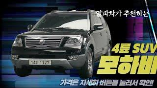모하비4륜중고차 KV300 2014년식 전액할부 개인회…