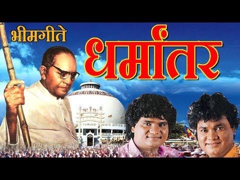 धर्मांतर - भीम गीत || DHARMANTAR - SUPER HIT AMBEDKAR GEETE 2017 || AADARSH SHINDE