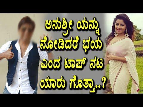 ಈ ನಟನಿಗೆ ಅನುಶ್ರೀ ಅಂದ್ರೆ ಭಯನಂತೆ ಶಾಕಿಂಗ್ | Anchor Anushree | Top Kannada TV