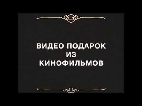 Поздравление из кинофильмов.