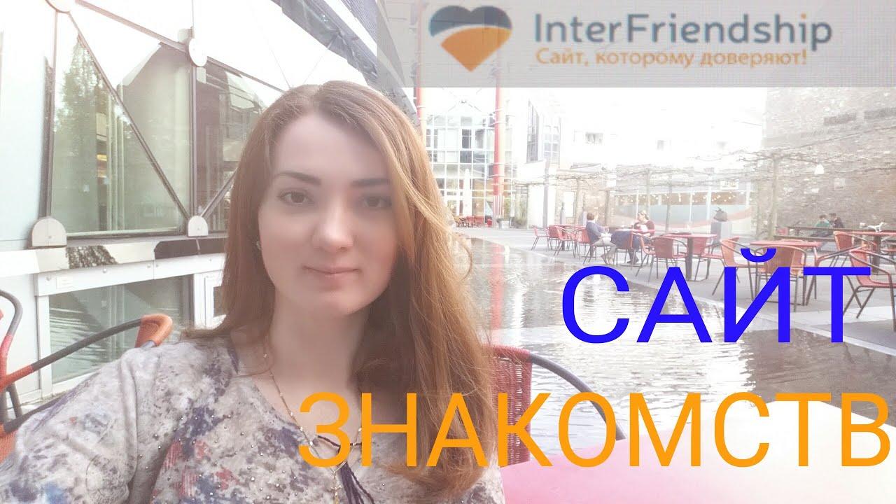 германия знакомства с украинками