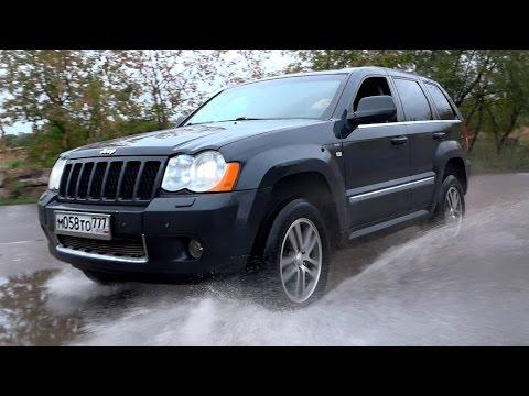 Jeep Grand Cherokee WK1 - За 800.000 рублей! Б/У-тест
