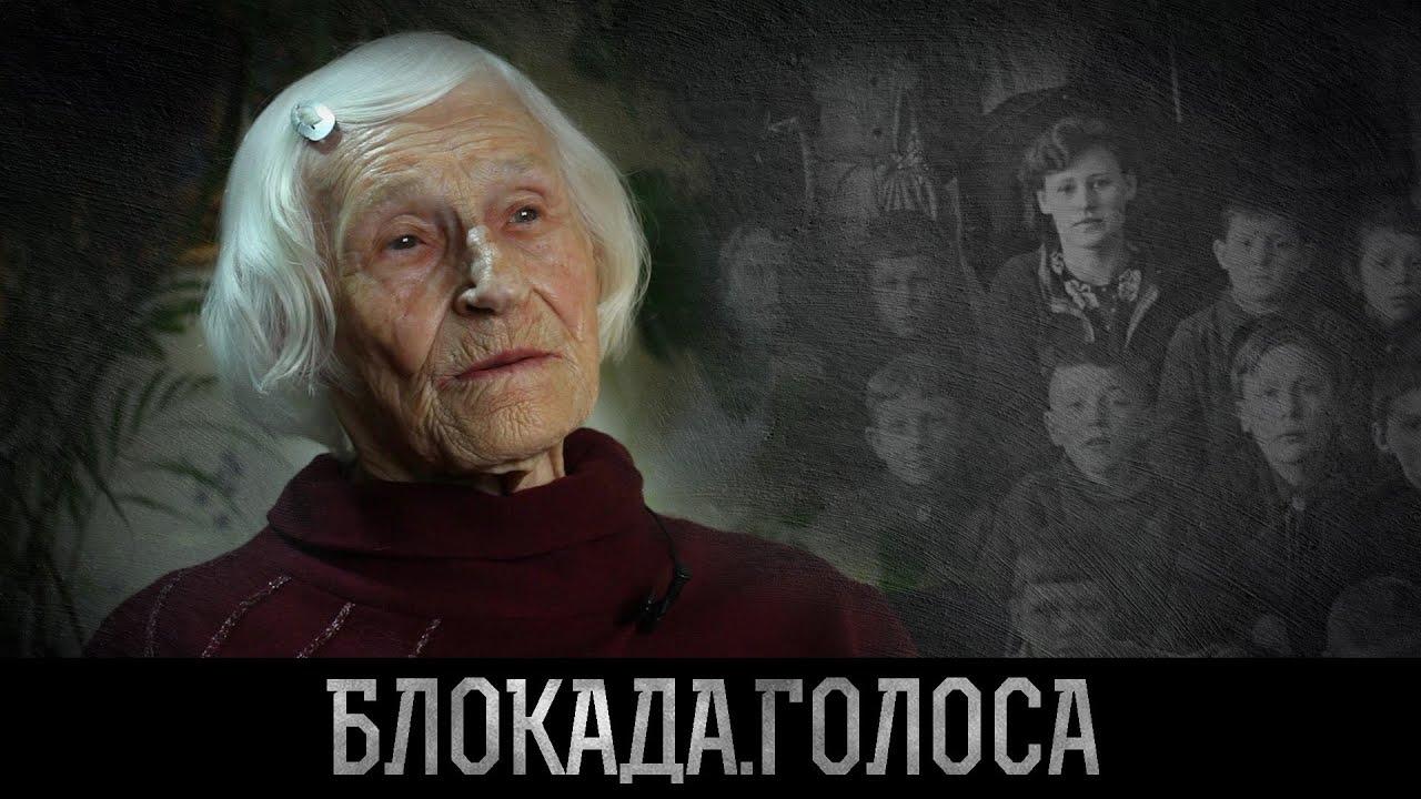 Строганова-Быстрова Надежда Васильевна о блокаде Ленинграда / Блокада.Голоса