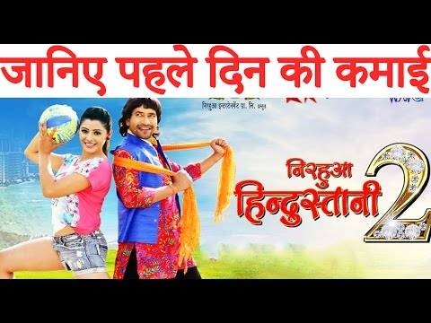 जानिए निरहुआ हिंदुस्तानी 2 का पहले दिन की कमाई | Nirhua Hindustani 2 | Nirhua Amrapali Bhojpuri News