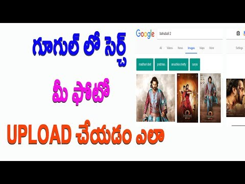 How upload an Image on Google Search images Easily Telugu