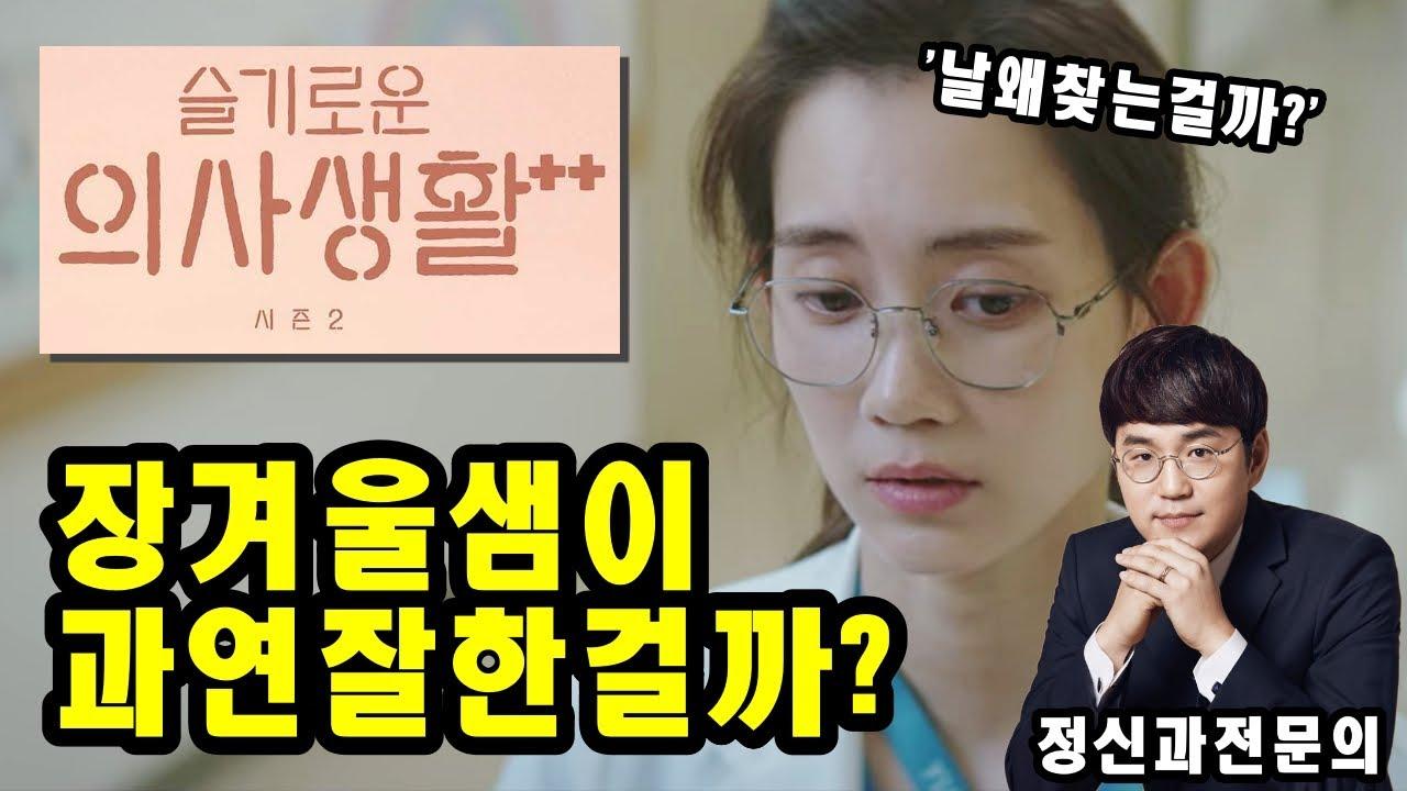 [슬의생2] 장겨울 선생님이 잘 한 걸까?
