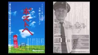 タイトル: 『ポストへ』 作詞: 黒田たもつ / 作曲:はたけやま裕 歌...
