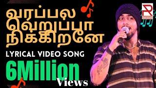 GanaAchu Singing | வரப்புல வெறுப்பா நிக்கிறனே VARAPULA VERUPA | Full Lyrical video | Aakkuvar Music