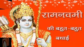 Ram Navami, Wishes, Greetings, Video, whatsapp message, quotes, sms Free download