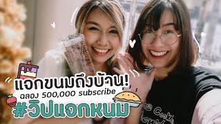 แจกขนม Subscriber ฉลอง 500,000 ซับ! | VIPS Station