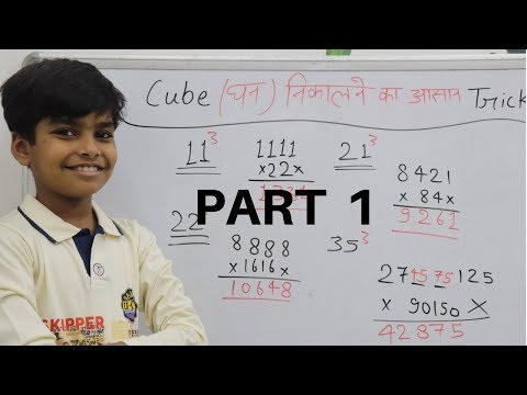 1से 100 तक घन निकालने की विधि || क्यूब कैसे निकले || How To Find Cube Of Any Number || Cube Trick