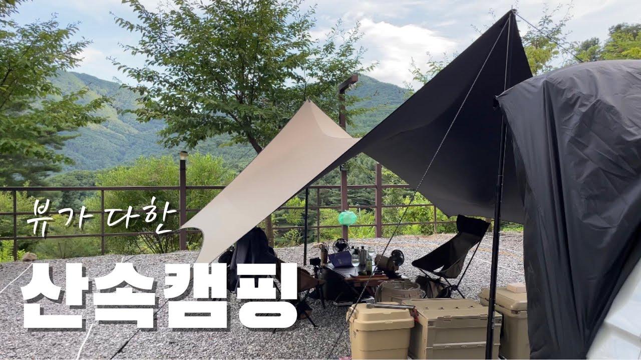 여기라면 여름캠핑 할만하네요 | 수영장 있는 캠핑장 | 텐트없이 차박캠핑 | 산속에서 캠핑하기