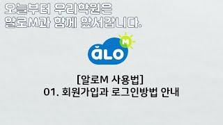 [알로M 사용법] 01. 회원가입과 로그인방법 안내 (…