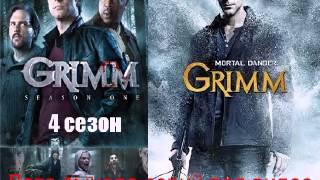 Гримм Grimm 4 сезон  дата выхода серий