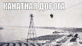 Канатные дороги Николаева.
