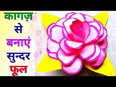 Gulab Ka Phool Kagaz Se Banane Ka Tarika  | Flower Making | Rose Flower With Paper | DIY