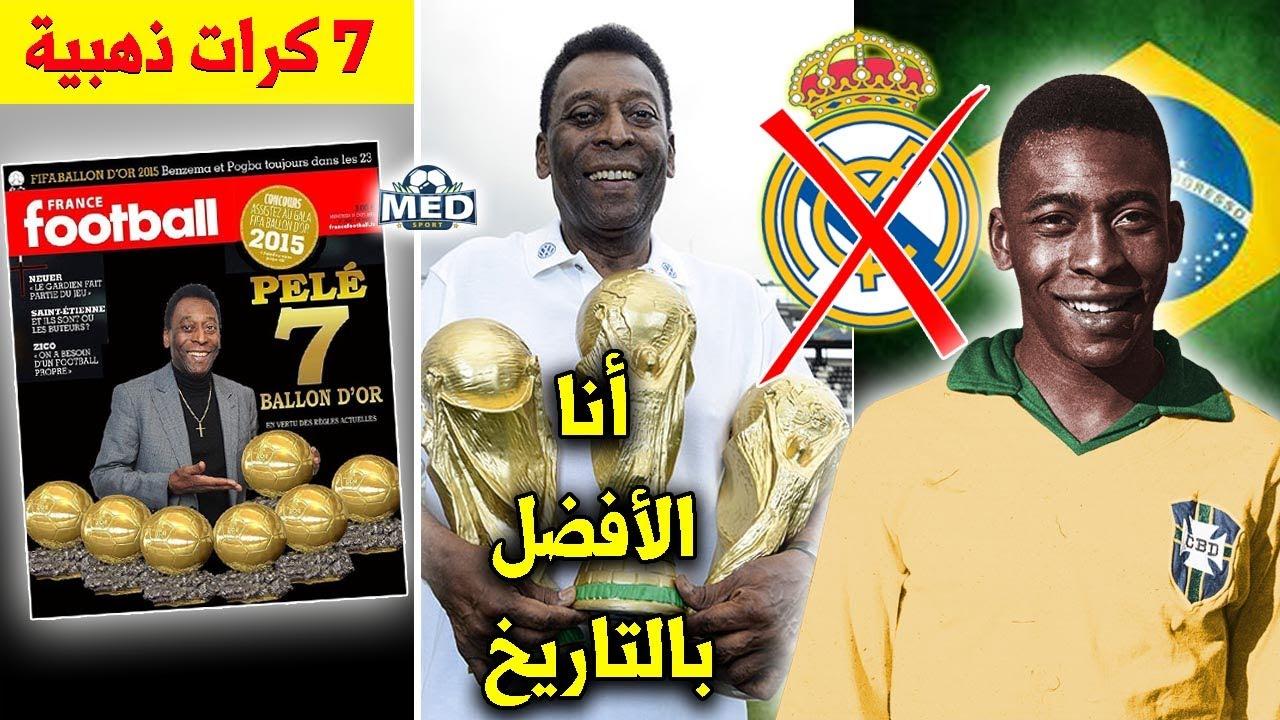 10 حقائق لاتعرفها عن الملك بيليه   ماسح الأحذية الذي رفض ريال مدريد !