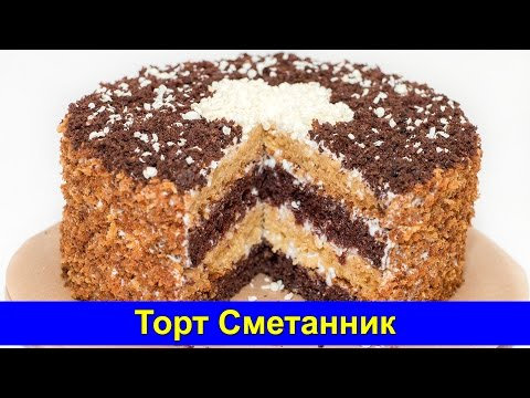 Торт Сметанник - Простой рецепт - Про Вкусняшки