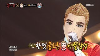 [King of masked singer] 복면가왕 - 'David Beckham' 3round - I Remember 20180701