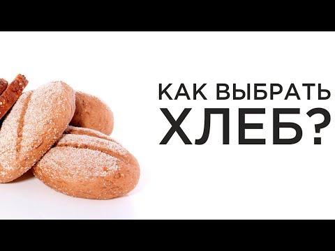 Как выбрать качественный хлеб? Советы директора института хлебопекарной промышленности
