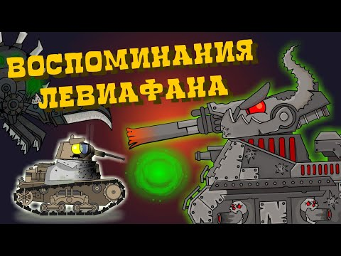 Воспоминания Левиафана - Мультики про танки