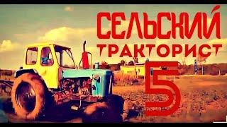 СЕЛЬСКИЙ ТРАКТОРИСТ 5 ЧАСТЬ или старенький трактор ЮМЗ в деле.  Rural tractor driver.