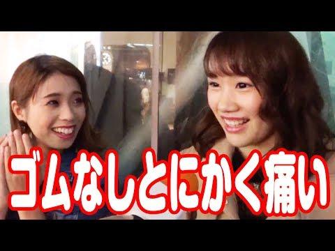 初Hあるあるパート② 東京ときめきチャンネル
