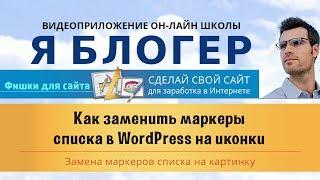 Как заменить маркеры списка в WordPress на иконки