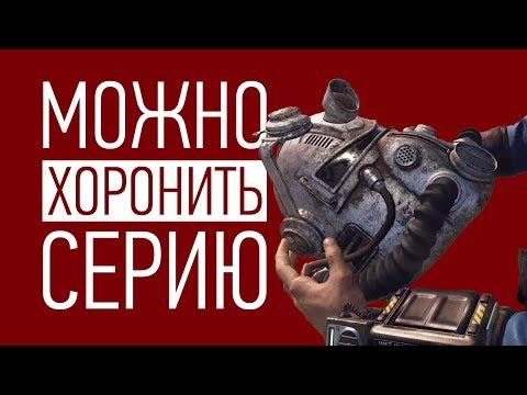 ХОРОНИМ Fallout СНОВА