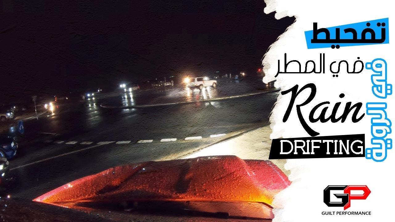 Rain Drifting تفحيط في المطر في الروية Youtube