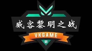 [DOTA 2 LIVE] EHOME vs Sparking Arrow Gaming | Bo3 | VKGAME Battle Of Dawn - BL Tiếng Việt