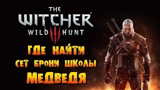 The Witcher 3: Wild Hunt - Где найти сет Брони Школы Медведя!