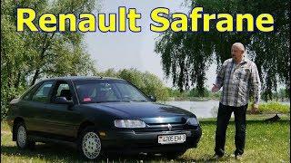 "Рено Шафран/Renault Safrane ""Французкий Комфорт ИЗ 90-Х"" Видео обзор, тест-драйв."