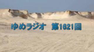 第1621回 サイクス・ピコ協定 2019.03.30
