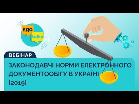 Законодавчі норми електронного документообігу в Україні [2019]