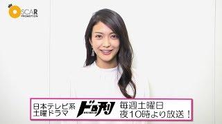 女優・タレントとして活躍する田中道子が 日本テレビ系にて放送のドラマ...