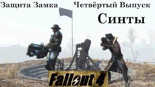 Fallout 4 Защита Замка от 150 Синтов Четвёртый Выпуск