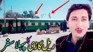🚦Pehli Bar Rail Gari ka Safar🚦آو آج ہم اسلام آباد چیلیں 🚅🛤 آج سیر کریں🚣♂️#Vellamunda