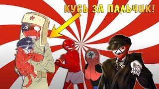 КУСЬ ЗА ПАЛЬЧИК СССР!| МОКРЫЙ СССР?!| США КАРТАВИТ?! [РУССКАЯ ОЗВУЧКА COUNTRYHUMANS]