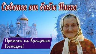 Советы от бабы Нины - Приметы на Крещение Господне!
