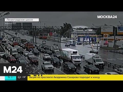 Смотреть фото Опубликовано видео с места ДТП на Ленинградском шоссе - Москва 24 новости россия москва