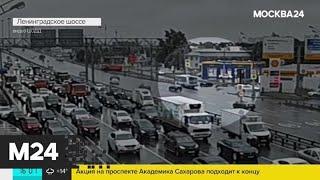 Смотреть видео Опубликовано видео с места ДТП на Ленинградском шоссе - Москва 24 онлайн
