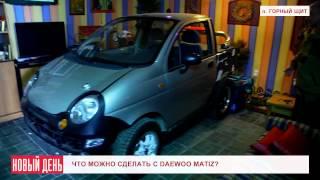 Що можна зробити з Daewoo Matiz