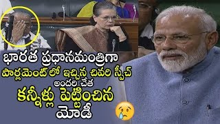 అందర్నీ ఏడిపించిన మోడీ | PM Modi Last Emotional Speech at Parliament | Narendra Modi Last Speech